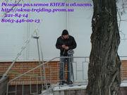 Ремонт ролетов Киев,  ремонт роллетов Киев,  Киев ремонт роллет