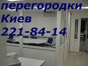 Металлопластиковые окна Киев,  двери Киев,  балконы Киев,  перегородки