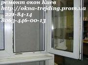 Диагностика окон Киев,  ремонт пластиковых окон Киев,  настройка окон
