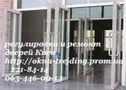 Регулировка дверей киев,  ремонт дверей в киеве,  ремонт дверей