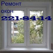Недорогая замена фурнитуры окна Киев,  замена фурнитуры Киев,  установка
