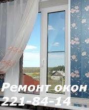 Ремонт ПВХ Киев,  ремонт дверей в Киеве,  ремонт балконов,  ремонт Киев