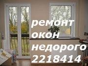 Ремонт окон киев,  Гарантия,  качественный ремонт окон в киеве,  недорого