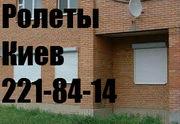 Оконные защитные ролеты Киев,  дверные ролеты Киев,  монтаж ролет