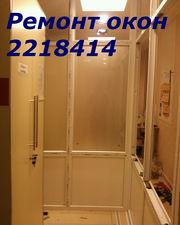 Качественная регулировка окон Киев,  ремонт окон Киев,  ремонт дверей