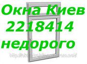 Качественные металлопластиковые окна киев,  окна недорого киев. теплые