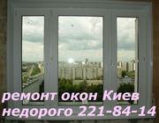 Срочный ремонт окон киев,  ремонт дверей киев с гарантией,  замена