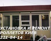 Ремонт роллетов,  ремонт роллетов цена,  качественный ремонт роллетов
