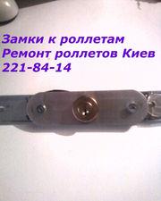 Роллетные замки Киев,  роллетные замки цена Киев,  купить роллетные