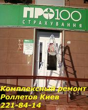 Комплексный ремонт ролет Киев,  ремонт роллет Киев