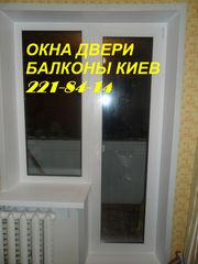 Недорогие металлопластиковые окна киев,  окна,  установка окон киев