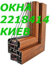 Киев Окна,  окна Киев и область,  качественные окна Киев,  окна двери