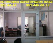Недорогие перегородки Киев,  установка перегородок Киев,  перегородки