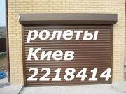 Установка роллетов Киев,  изготовление роллет Киев,  ролеты для окон
