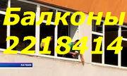 Установка балконов Киев недорого,  балконы Киев,  двери на балкон Киев,