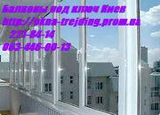 Утепление балконов Киев и область,  недорогие балконы Киев,  вынос