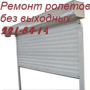 Настройка ролет с двигателями Киев,  ремонт електро роллет Киев,  замена