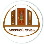 ДВЕРНОЙ СТИЛЬ (ДВЕРИ В ДНЕПРОПЕТРОВСКЕ)