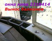 Ремонт металлопластиковых окон Киев,  дверей,  замена фурнитуры