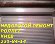 Недорогой ремонт ролет на  Нивках,  Святошино,  Университет