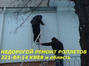 Ремонт ролет,  петли S94,  регулировка окон,  дверей Киев Наша компания п