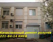 Замена шнура в ролете Киев,  ремонт ролет,  устновка и продажа петель